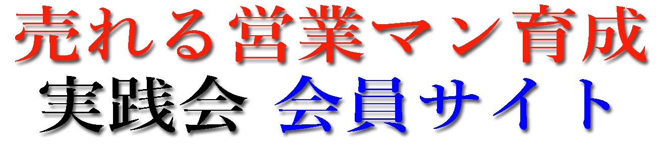 売れる営業マン育成実践会会員サイト